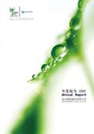 2007年度报告