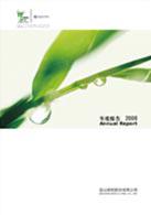 2008年度报告