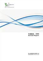 2009年度报告